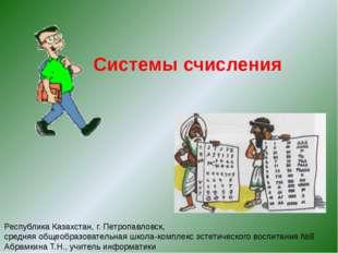 Системы счисления Республика Казахстан, г. Петропавловск, средняя общеобразов
