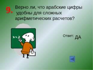 Укажите алфавит двоичной системы счисления? Ответ: 0, 1 Абрамкина Т.Н., школа