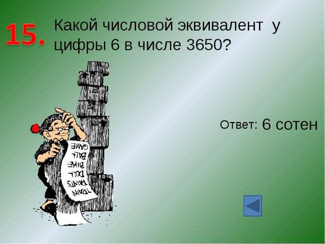 Ответ: А Какой латинской буквой обозначается число 10 в 16-ричной системе счи...