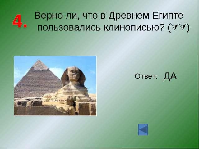 Какие виды систем счисления вы знаете? Ответ: Позиционные, непозиционные Абра...