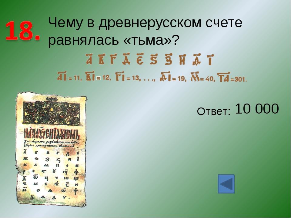 Ответ: 110 Реши задачу На берегу моря лежало 10 камешков. Набежавшая волна вы...
