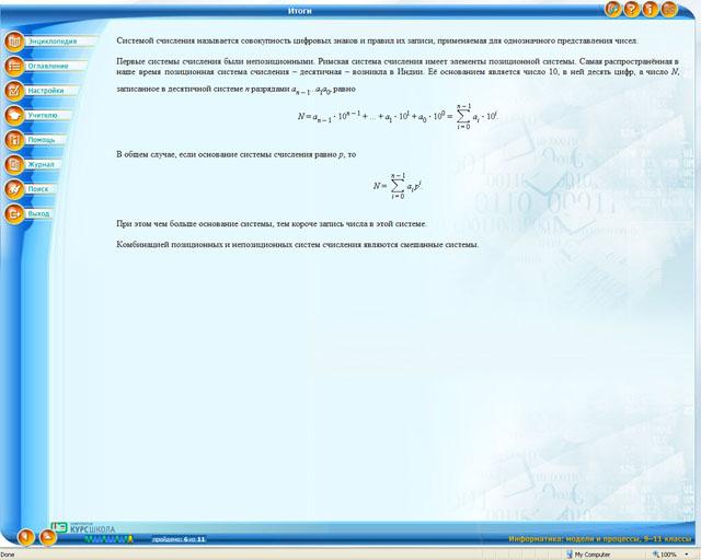 http://college.ru/images_college/modeli_urokov/part3/118179/118199.jpg