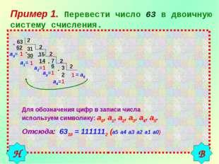 Пример 1. Перевести число 63 в двоичную систему счисления. 63 2 31 62 1 2 -