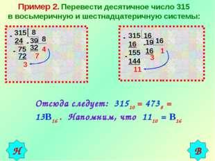 Пример 2. Перевести десятичное число 315 в восьмеричную и шестнадцатеричную с