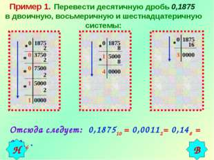 Пример 1. Перевести десятичную дробь 0,1875 в двоичную, восьмеричную и шестна