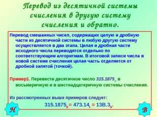 Перевод из десятичной системы счисления в другую систему счисления и обратно.