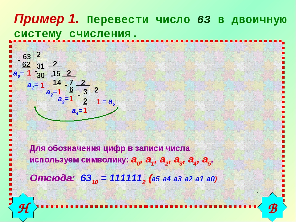 Пример 1. Перевести число 63 в двоичную систему счисления. 63 2 31 62 1 2 -...