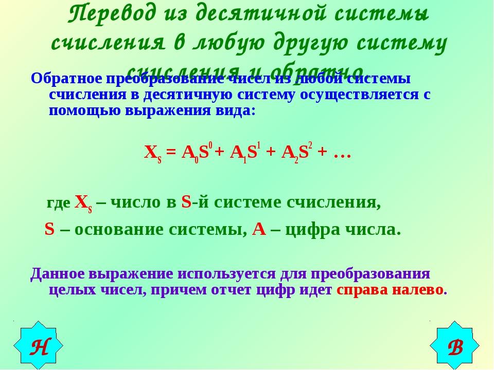 Перевод из десятичной системы счисления в любую другую систему счисления и об...