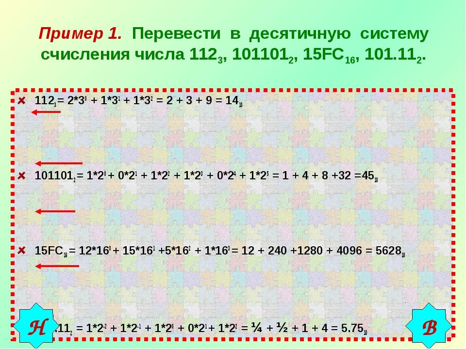 Пример 1. Перевести в десятичную систему счисления числа 1123, 1011012, 15FC1...