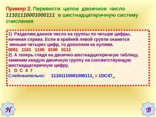 Пример 2. Перевести целое двоичное число 11101110001000111 в шестнадцатеричну