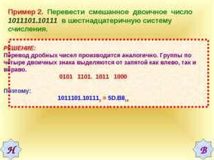 Пример 2. Перевести смешанное двоичное число 1011101.10111 в шестнадцатеричну