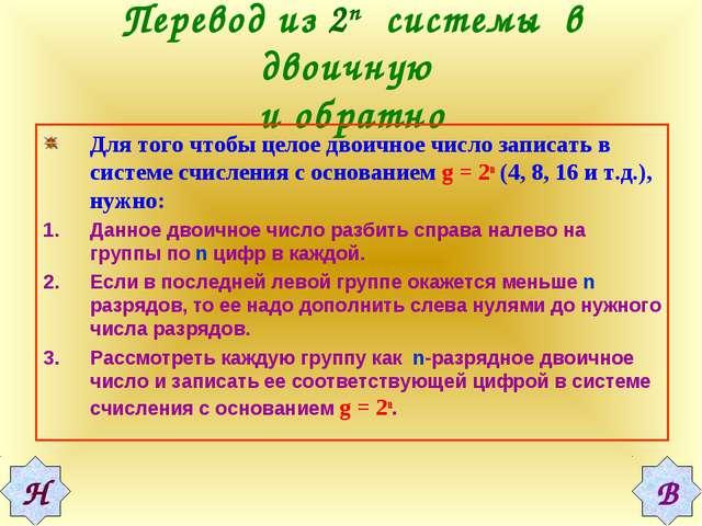 Перевод из 2n системы в двоичную и обратно Для того чтобы целое двоичное числ...