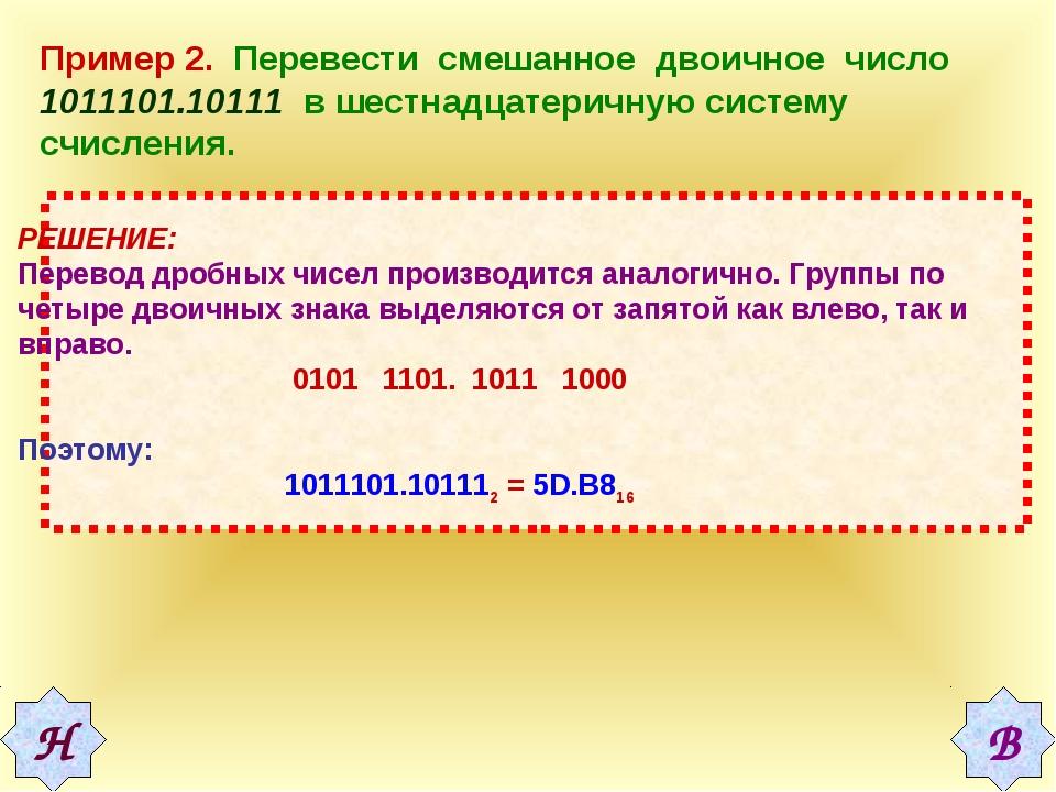 Пример 2. Перевести смешанное двоичное число 1011101.10111 в шестнадцатеричну...
