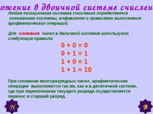 Сложение в двоичной системе счисления Любая позиционная система счисления опр