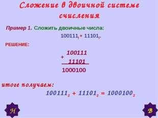 Сложение в двоичной системе счисления Пример 1. Сложить двоичные числа: 10011
