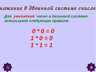 Умножение в двоичной системе счисления Для умножения чисел в двоичной системе