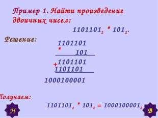 Пример 1. Найти произведение двоичных чисел: 11011012 * 1012. Решение: + Полу
