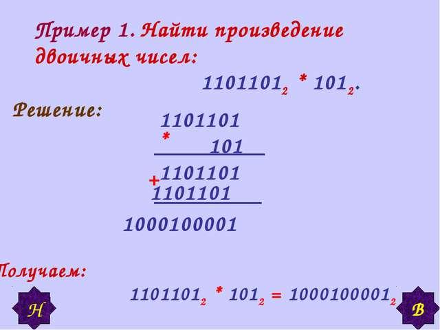 Пример 1. Найти произведение двоичных чисел: 11011012 * 1012. Решение: + Полу...