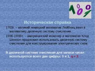 Историческая справка 1703г. – великий немецкий математик Лейбниц ввел в матем