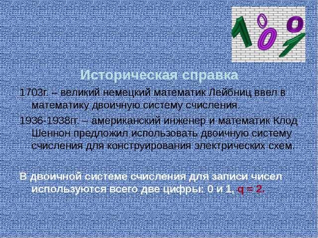 Историческая справка 1703г. – великий немецкий математик Лейбниц ввел в матем...