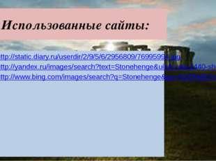 Использованные сайты: http://static.diary.ru/userdir/2/9/5/6/2956809/76995994