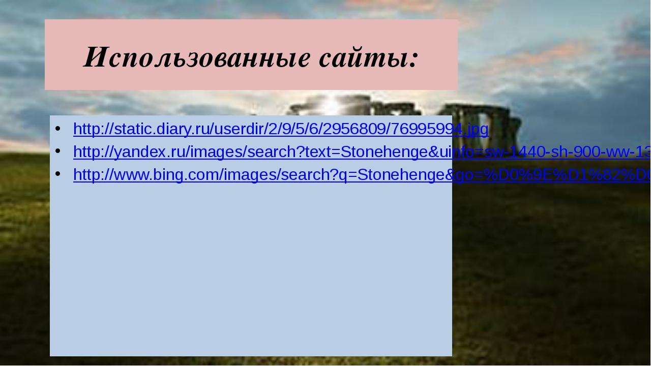 Использованные сайты: http://static.diary.ru/userdir/2/9/5/6/2956809/76995994...