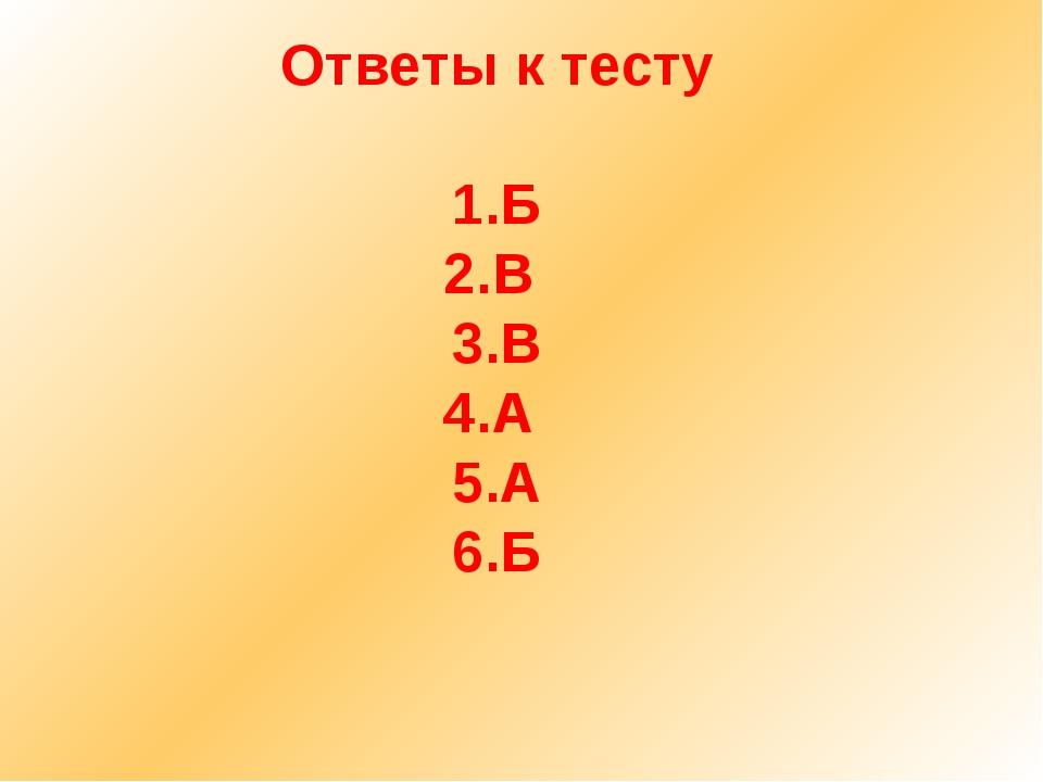 Ответы к тесту Б В В А А Б
