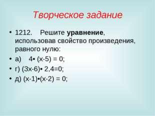 Творческое задание 1212. Решите уравнение, использовав свойство произведен
