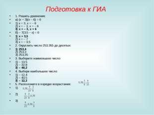 Подготовка к ГИА 1. Решить уравнения: а) (х + 3)(х – 6) = 0 1) х = 3, х = – 6
