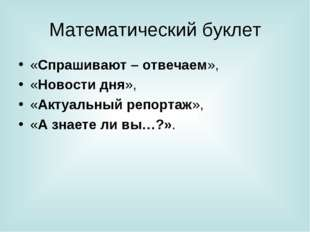 Математический буклет «Спрашивают – отвечаем», «Новости дня», «Актуальный реп