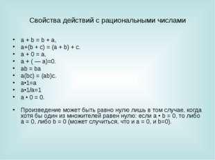 Свойства действий с рациональными числами а + b = b + a, а+(b + с) = (а + b)