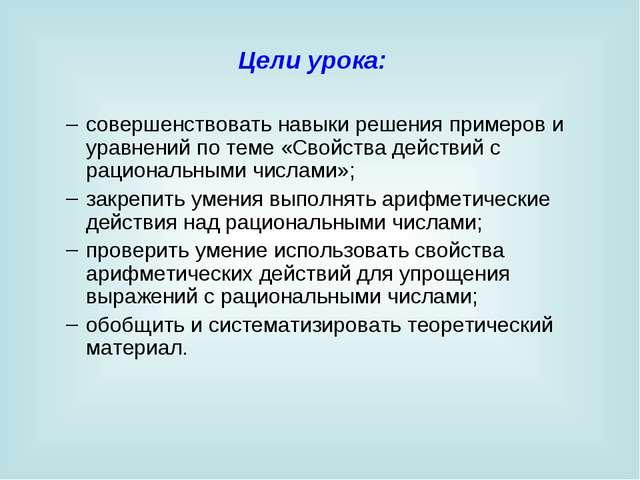 Цели урока: совершенствовать навыки решения примеров и уравнений по теме «Сво...