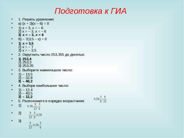 Подготовка к ГИА 1. Решить уравнения: а) (х + 3)(х – 6) = 0 1) х = 3, х = – 6...