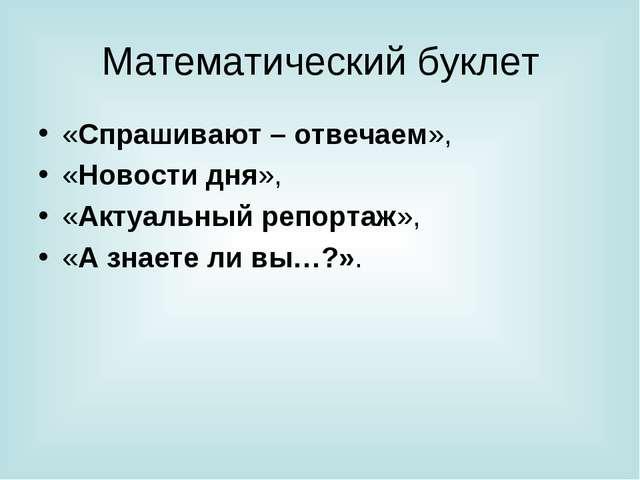 Математический буклет «Спрашивают – отвечаем», «Новости дня», «Актуальный реп...