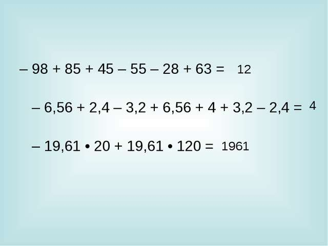– 98 + 85 + 45 – 55 – 28 + 63 = – 6,56 + 2,4 – 3,2 + 6,56 + 4 + 3,2 – 2,4 = –...