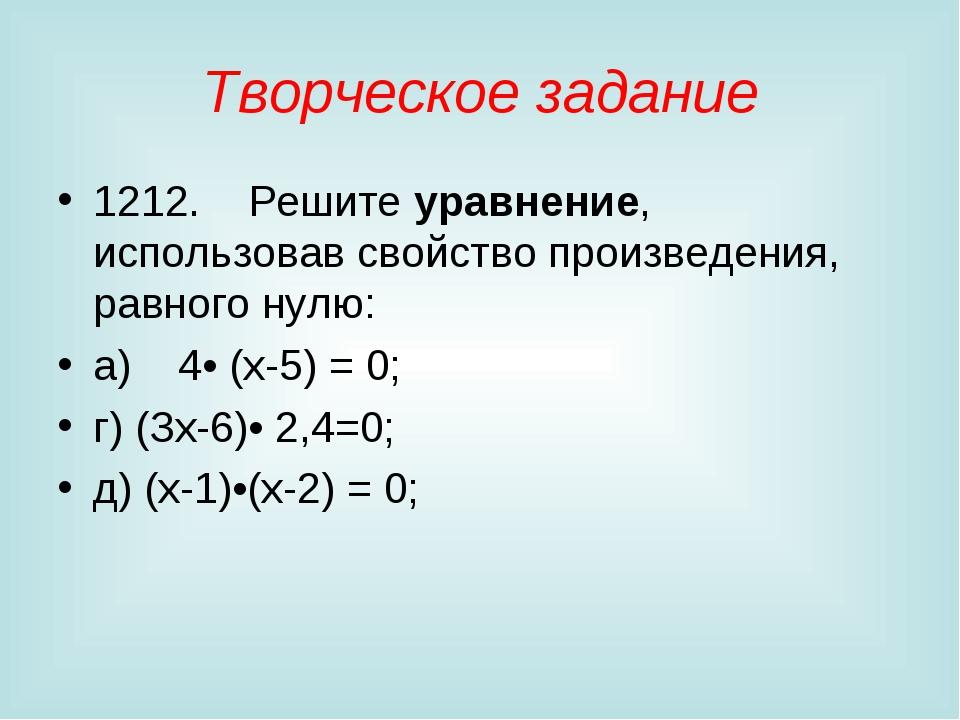 Творческое задание 1212. Решите уравнение, использовав свойство произведен...