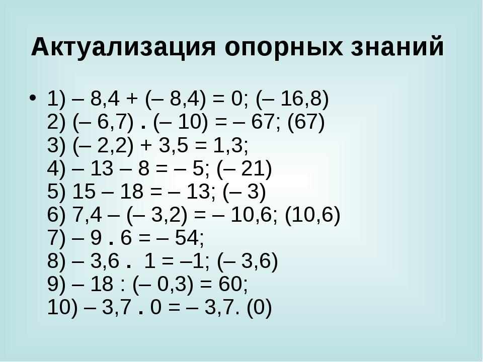 Актуализация опорных знаний 1) – 8,4 + (– 8,4) = 0; (– 16,8) 2) (– 6,7) . (–...