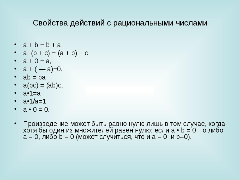 Свойства действий с рациональными числами а + b = b + a, а+(b + с) = (а + b)...