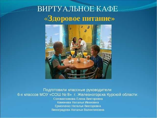 ВИРТУАЛЬНОЕ КАФЕ «Здоровое питание» Подготовили классные руководители 6-х кла...
