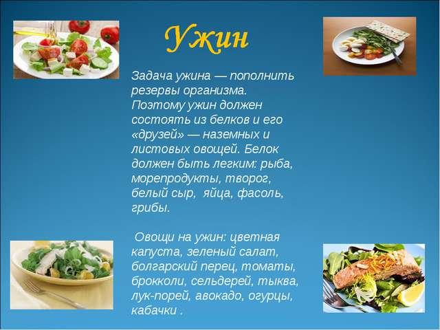 Задача ужина — пополнить резервы организма. Поэтому ужин должен состоять из...