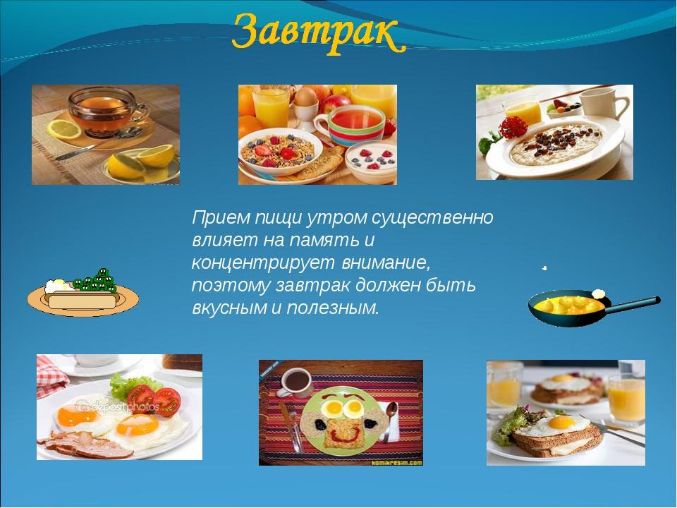 Прием пищи утром существенно влияет на память и концентрирует внимание, поэто...