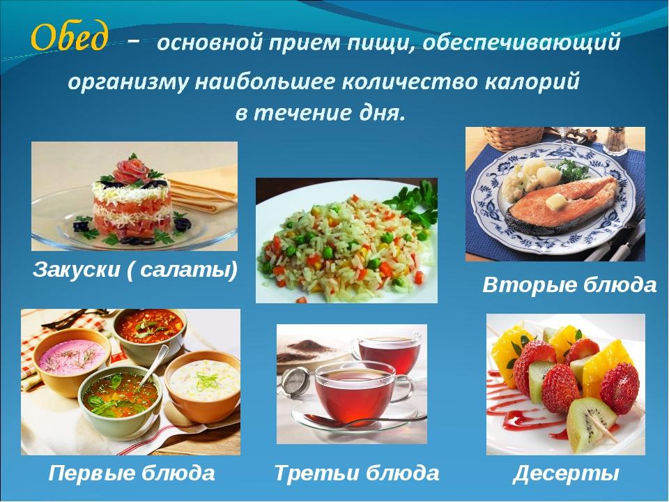 Закуски ( салаты) Первые блюда Вторые блюда Третьи блюда Десерты