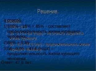 Решение. I способ. 15% = 0,15 56  0,15 = 8,4 (года) – на столько сократится