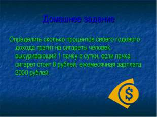 Домашнее задание Определить сколько процентов своего годового дохода тратит н