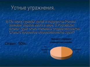 Устные упражнения. 2) По числу курящих детей и подростков Россия занимает пер
