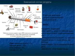 Химический состав сигареты В табачном дыме одной сигареты содержится много яд