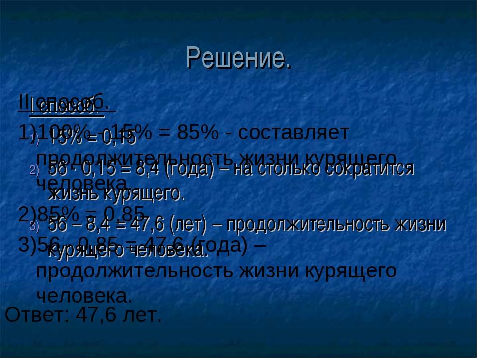 Решение. I способ. 15% = 0,15 56  0,15 = 8,4 (года) – на столько сократится...