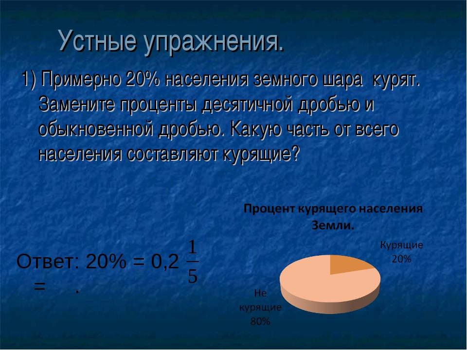 Устные упражнения. 1) Примерно 20% населения земного шара курят. Замените про...