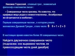 Никомах Герасский , славный грек , знаменитый философ и математик писал : «
