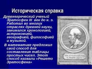 Историческая справка Древнегреческий ученый Эратосфен III век до н. э. Работа